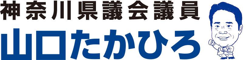 山口たかひろ県議会議員